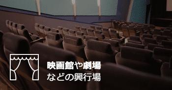映画館や劇場などの興行場