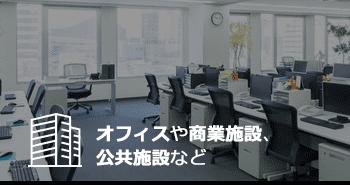 オフィスや商業施設、公共施設など