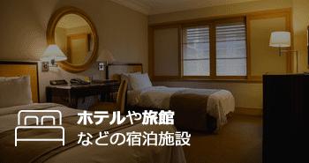 ホテルや旅館などの宿泊施設